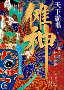 《傩神:崔老道和打神鞭》 天下霸唱 epub+mobi+azw3 kindle电子书下载