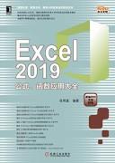 《Excel 2019公式、函数应用大全》 张明真 epub+mobi+azw3 kindle电子书下载