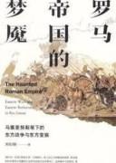 《罗马帝国的梦魇》 刘衍钢 epub+mobi+azw3 kindle电子书下载