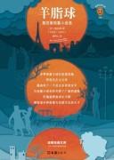 《羊脂球》 (读客经典) 莫泊桑 epub+mobi+azw3 kindle电子书下载