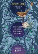 《夜莺与玫瑰》 (读客经典) 王尔德 epub+mobi+azw3 kindle电子书下载