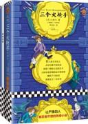 《三个火枪手》 (读客经典) 大仲马 epub+mobi+azw3 kindle电子书下载