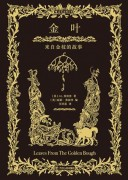 《金叶:来自金枝的故事》 弗雷泽 epub+mobi+azw3 kindle电子书下载