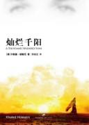 《灿烂千阳》 卡勒德·胡赛尼 epub+mobi+azw3 kindle电子书下载