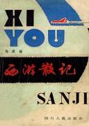 《西游散记》 马识途 epub+mobi+azw3 kindle电子书下载