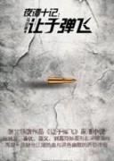《夜谭十记:让子弹飞》 马识途 epub+mobi+azw3 kindle电子书下载