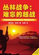 《丛林战争:难忘的越战》 斯科特·默克 epub+mobi+azw3  kindle电子书下载