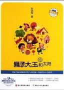 《狮子大王和太阳》 孙幼军 epub+mobi+azw3 kindle电子书下载