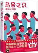 《乌合之众》 (作家榜经典) 勒庞  epub+mobi+azw3 kindle电子书下载