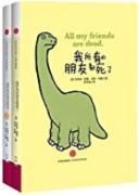 《我所有的朋友都死了》 (套装两册)  艾弗里·蒙森 epub+mobi+azw3 kindle电子书下载