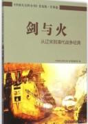 《剑与火:从辽宋到清代战争经典》 epub+mobi+azw3 kindle电子书下载