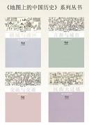 《地图上的中国历史》 (套装4册) 葛剑雄 epub+mobi+azw3 kindle电子书下载