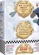 《高尔基自传三部曲》(读客经典) 高尔基