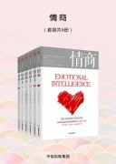 《情商》(六册全) 丹尼尔·戈尔曼 epub+mobi+azw3 kindle电子书下载