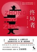 《终局者》 项维  epub+mobi+azw3+pdf kindle电子书下载