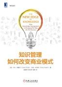 《知识管理如何改变商业模式》 卡拉·欧戴尔