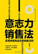 《意志力销售法》 杨朝福