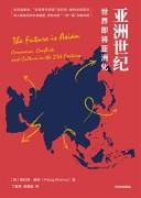 《亚洲世纪:世界即将亚洲化》 帕拉格·康纳