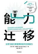 《能力迁移》 (比学习能力更重要的是可迁移能力)  乔治・安德斯   epub+mobi+azw3+pdf kindle电子书下载