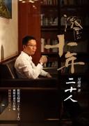 《激荡:十年二十人》吴晓波