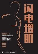 《闪电增肌》 仰望尾迹云 epub+mobi+azw3+pdf kindle电子书下载
