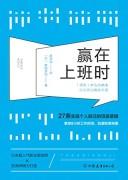 《赢在上班时》 高城幸司 epub+mobi+azw3 kindle电子书下载