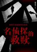 《名侦探的救赎》 顾溪亭 epub+mobi+azw3 kindle电子书下载