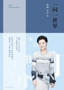 《一问一世界》电子书下载 杨澜 epub+mobi+azw3+pdf kindle+多看版