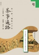 《茶事遍路》 陈舜臣   epub+mobi+azw3+pdf   kindle电子书下载