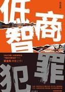 《低智商犯罪》电子书下载 紫金陈 epub+mobi+azw3 kindle+多看精排版