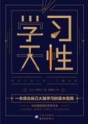 《学习天性》 小沼势矢 epub+mobi+azw3 kindle电子书下载