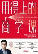 《用得上的商学课》 路骋 epub+mobi+azw3 kindle电子书下载
