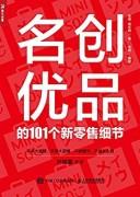 《名创优品的101个新零售细节》 张桓,杨永朋   epub+mobi+azw3+pdf   kindle电子书下载