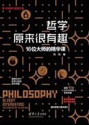 《哲学原来很有趣》(16位大师的精华课) 刘帅