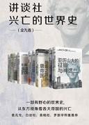 《讲谈社·兴亡的世界史》(全九卷) 森谷公俊   epub+mobi+azw3   kindle电子书下载