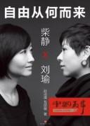 《柴静·刘瑜:自由从何而来》赵涵漠,包丽敏   epub+mobi+azw3  kindle电子书下载