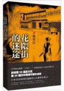 《花隈街的迷途》 陈舜臣