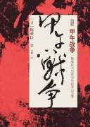 《甲午战争》 陈舜臣   epub+mobi+azw3+pdf   kindle电子书下载