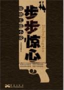 《步步惊心》(推理罪工场) 朱晓翔   epub+mobi+azw3   kindle电子书下载
