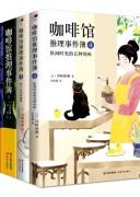 《咖啡馆推理事件簿》 (单册全四册) 冈崎琢磨  epub+mobi+azw3+pdf kindle电子书下载