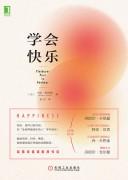《学会快乐》 马修·理查德  epub+mobi+azw3+pdf kindle电子书下载