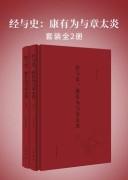 《经与史:康有为与章太炎》 (全二册) 汤志钧