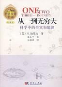 《从一到无穷大》 乔治·伽莫夫   epub+mobi+azw3+pdf+txt   kindle电子书下载