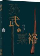 《孙武与粟裕》钮生 epub+mobi+azw3+pdf kindle电子书下载