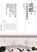 《成都,今夜请将我遗忘》 慕容雪村    epub+mobi+azw3+pdf   kindle电子书下载
