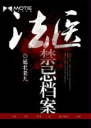 《法医禁忌档案》(套装全4册) 延北老九  epub+mobi+azw3+pdf   kindle电子书下载