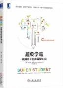 《超级学霸:受用终身的速效学习法》  奥拉夫·舍韦 epub+mobi+azw3 kindle电子书下载