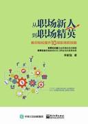 《从职场新人到职场精英》(教你轻松提升10项职场软技能) 李家强  epub+mobi+azw3+pdf kindle电子书下载