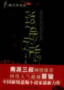 《致命之旅》小说 电子书下载 宁航一 epub+mobi+azw3+pdf kindle+多看版