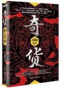 《奇货系列》(套装全八册) 唐小豪